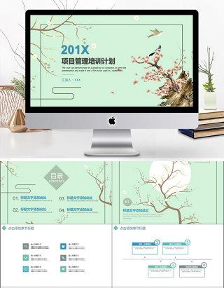 2019青色清新文艺项目管理培训计划模板