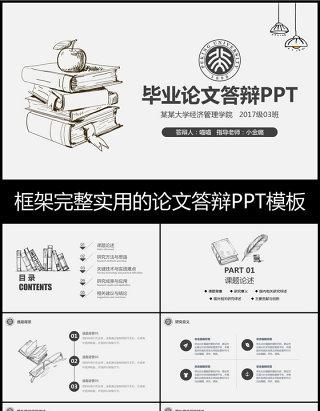 黑色严谨开题报告毕业论文答辩PPT模板