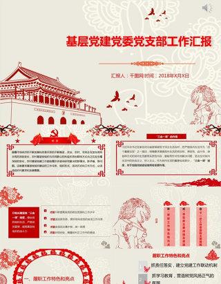 中国风基层党建工作汇报通用PPT模板