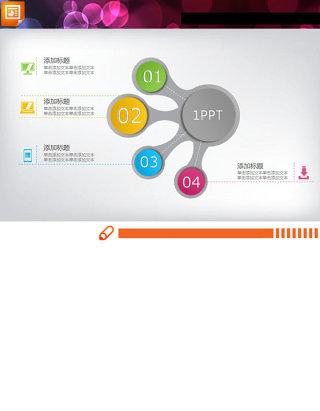 淡雅四色扩散关系PowerPoint图表