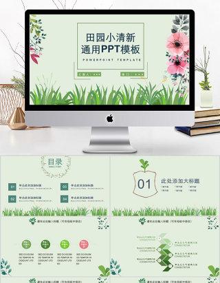 2018田园小清新风格工作汇报通用ppt模板