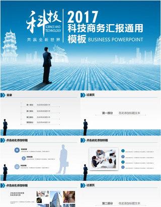 蓝色大气科技商务通用总结汇报模板