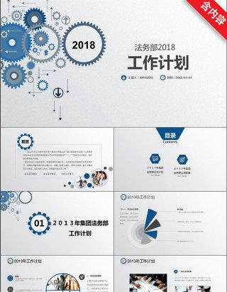 2018创意蓝色法务部年度工作计划总结