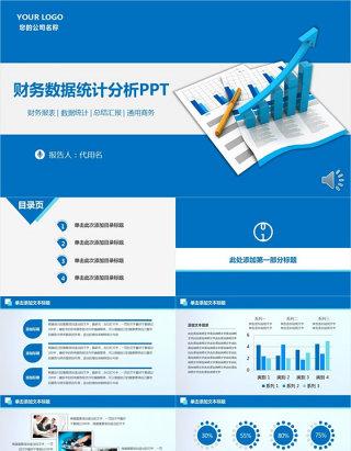 财务数据统计分析PPT