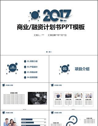 微粒体商务商业创业计划书营销策划书PPT模板