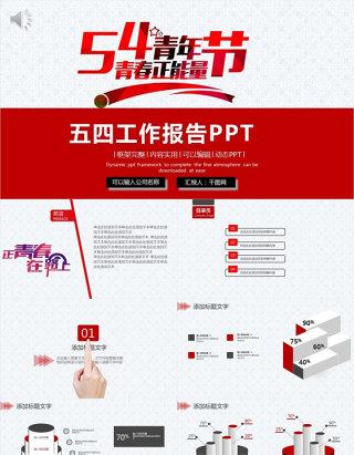 经典红通用工作汇报计划报告PPT模板