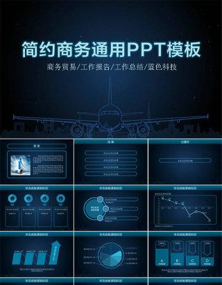 漂亮荧光图表简约商务蓝色科技感通用ppt模板