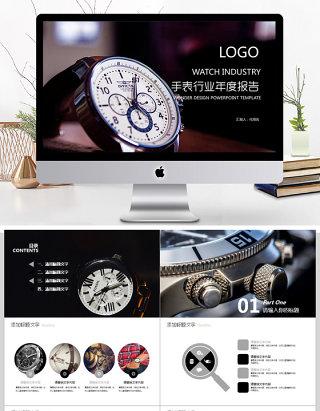 手表行业年度年终工作总结汇报ppt