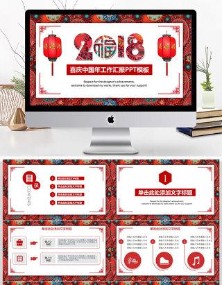 2018中国年红色喜庆工作汇报PPT模板