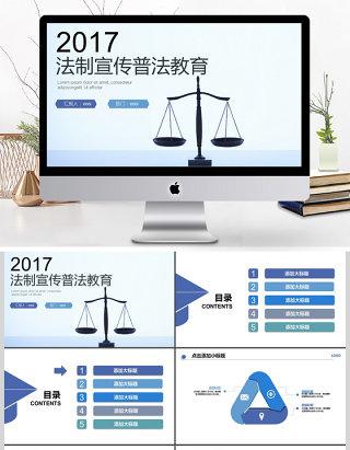 2017年法制宣传普法教育