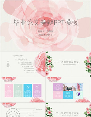 粉色小清新玫瑰花朵毕业答辩ppt