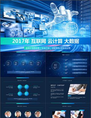 2017年大气互联网大数据云计算PPT模板