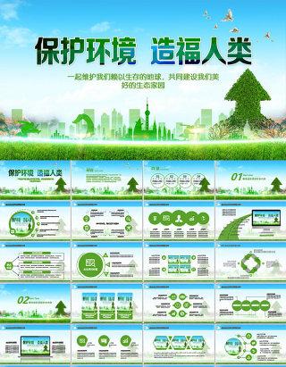 保护环境造福人类环保PPT模板