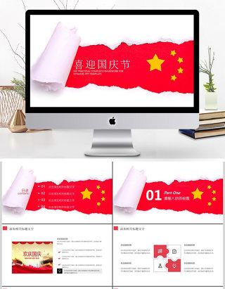 建国68周年华诞国庆ppt模板