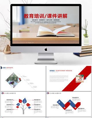 2018教育培训教学设计公开课PPT模板