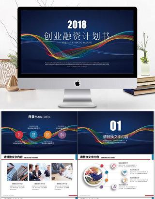 2018炫彩创意曲线创业融资计划PPT