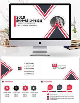 2019红黑色欧美商务计划书PPT模板