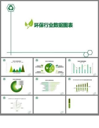 绿色扁平化环保数据图表PPT模板