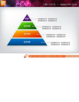 金字塔模板PPT背景图片