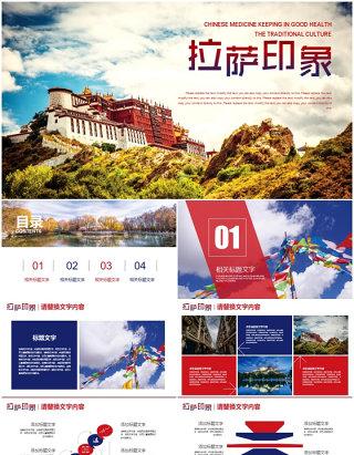 布达拉宫西藏文化西藏旅游ppt
