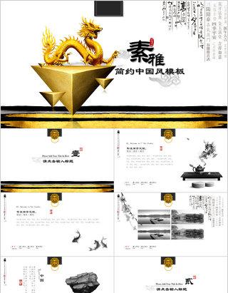 素雅简约中国风动态中国风PPT模板