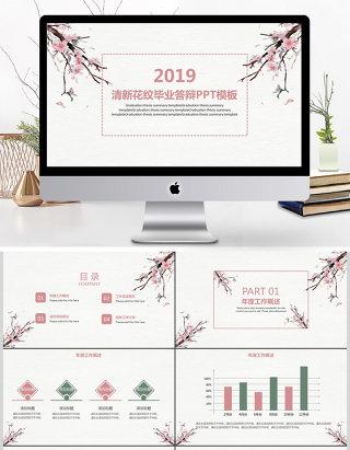 2019粉色清新毕业答辩PPT模板