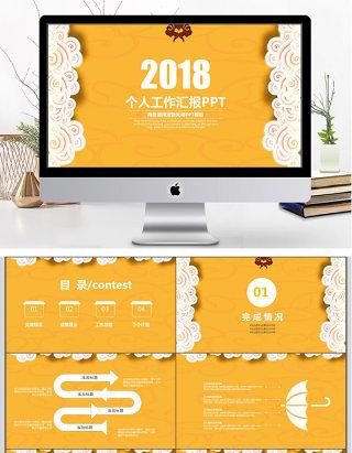 2018中国风新年个人工作汇报ppt模板
