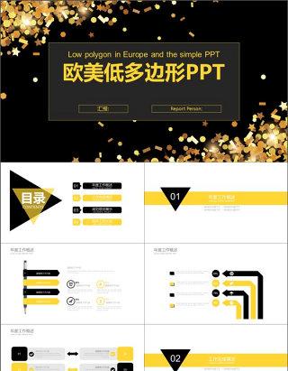 金色低多边形欧美 融资商业计划书PPT