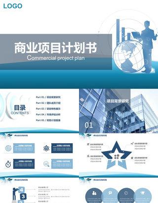 框架完整简约实用商业项目计划书ppt模板
