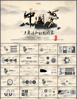 中国梦水墨中国风工作总结ppt模板