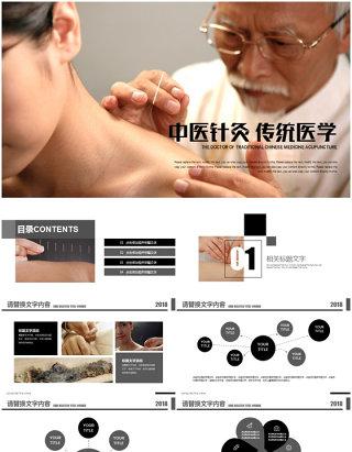 传统医学中国风中医针灸中医中药ppt