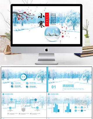冬季小寒二十节气传统节日PPT模板