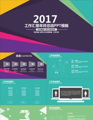 2017年度工作报告总结