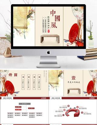 红色简约文艺中国风工作汇报PPT模版