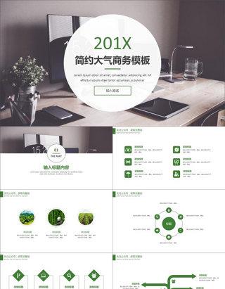 高清休闲商务大图封面扁平化清新绿简约商务ppt模板