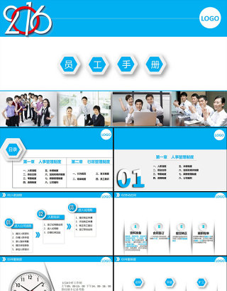 框架完整员工入职之员工手册PPT