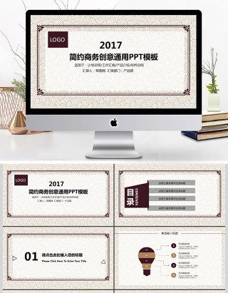 2017简约商务创意商务通用ppt模板