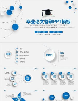 开题报告毕业论文答辩PPT模板设计