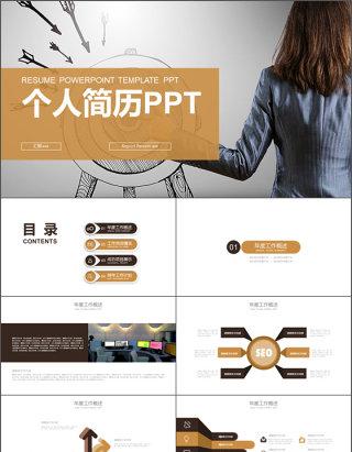 最新使用简约个人简历PPT模板求职简历
