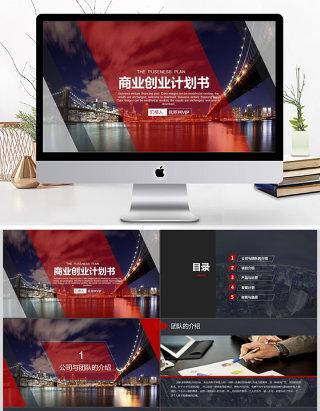 红色商业计划书PPT创业计划PPT模板