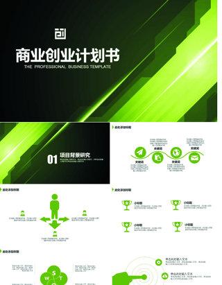 绿色创意商业创业计划书PPT模板