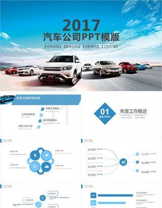 汽车行业4S店汽车设计工作汇报PPT模板