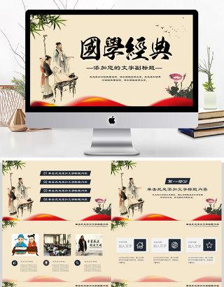 中国风国学经典古典传统文化论语PPT