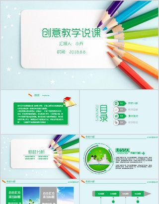 创意铅笔教师说课公开课ppt模板