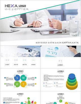 质感简约公司简介企业介绍公司宣传PPT