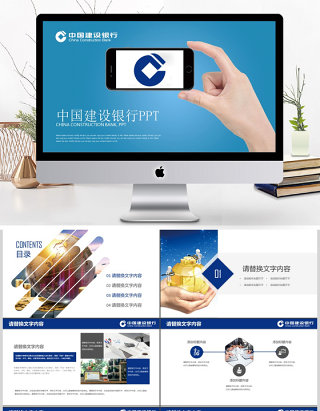 蓝色创意中国建设银行工作总结计划PPT