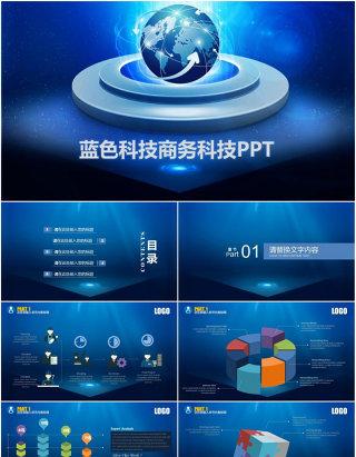 蓝色科技商务科技PPT