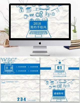 小清新蓝色简约手绘风PPT动态背景模板