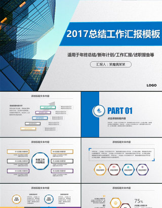 2017总结工作汇报PPT模板