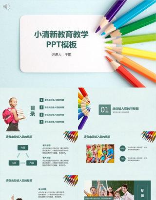 绿色小清新课程汇报课件培训毕业答辩通用PPT模板